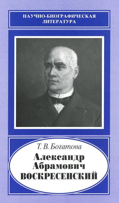 Александр Абрамович Воскресенский