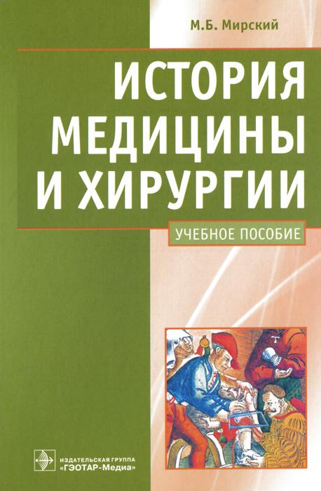 История медицины и хирургии