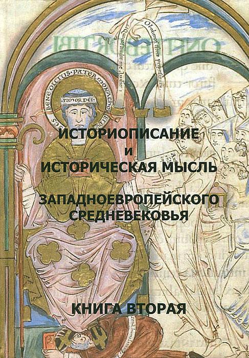 Историописание и историческая мысль западноевропейского средневековья. Книга 2