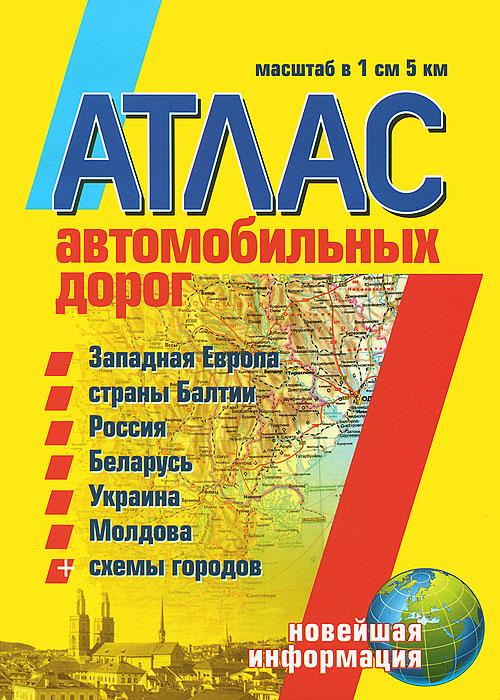 Атлас автомобильных дорог. Западная Европа, страны Балтии, Россия, Беларусь, Украина, Молдова.