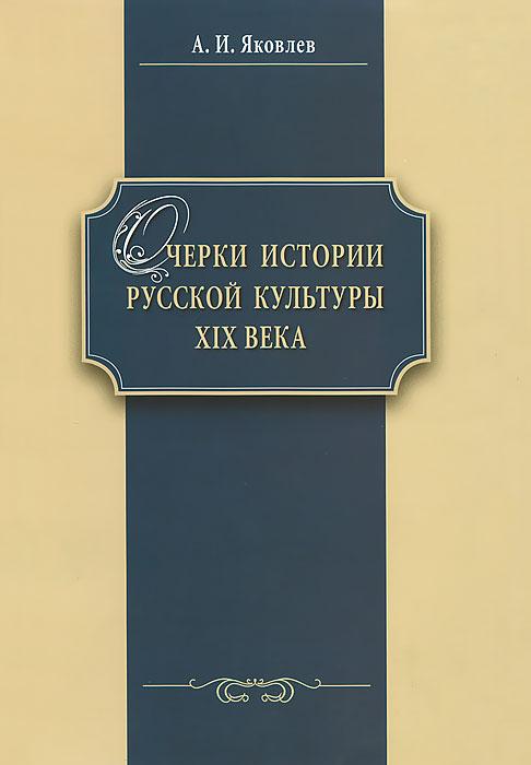 Очерки истории русской культуры XIX века