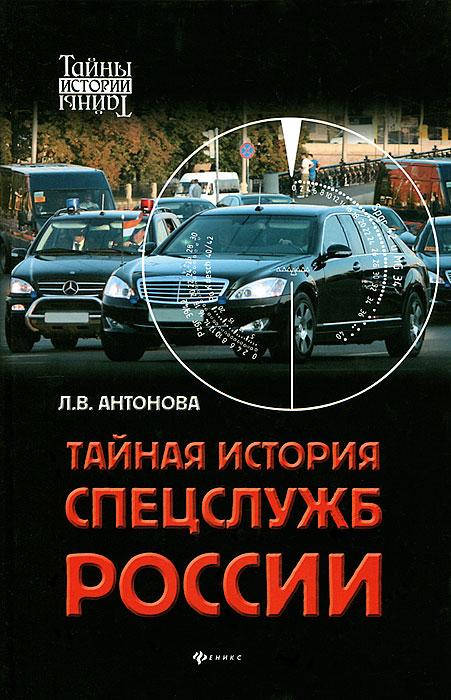 Тайная история спецслужб России ( 978-5-222-19774-5 )