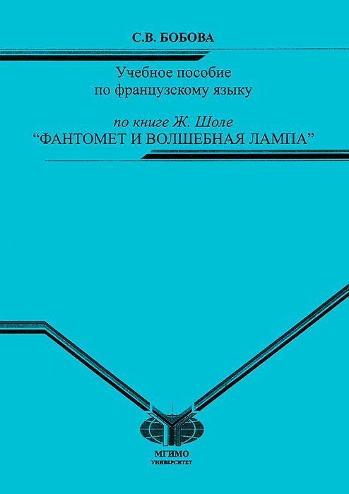 Учебное пособие по французскому языку по книге Ж. Шоле