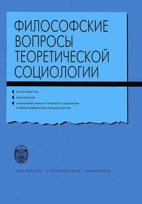 Философские вопросы теоретической социологии