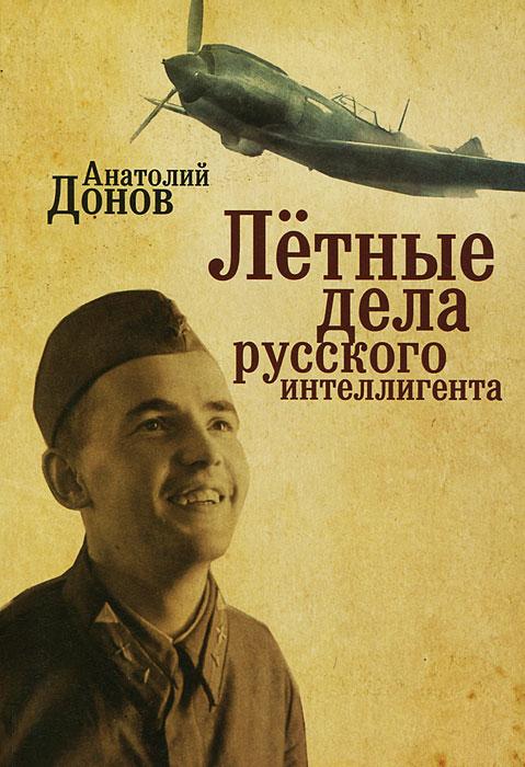 Летные дела русского интеллигента