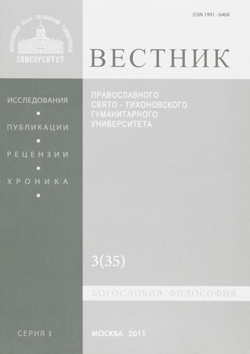 Вестник Православного Свято-Тихоновского гуманитарного университета, №3(35), май-июнь, 2011