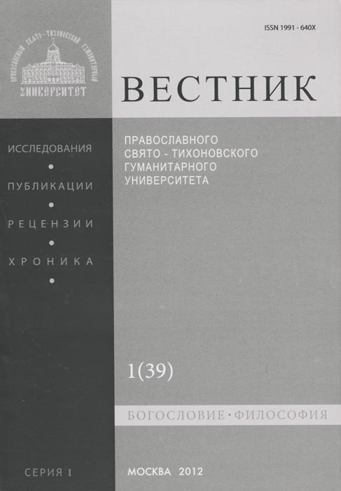 Вестник Православного Свято-Тихоновского гуманитарного университета, №1(39), январь, февраль, 2012