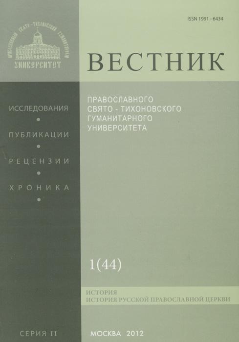 Вестник Православного Свято-Тихоновского гуманитарного университета, №1(44), январь, февраль, 2012