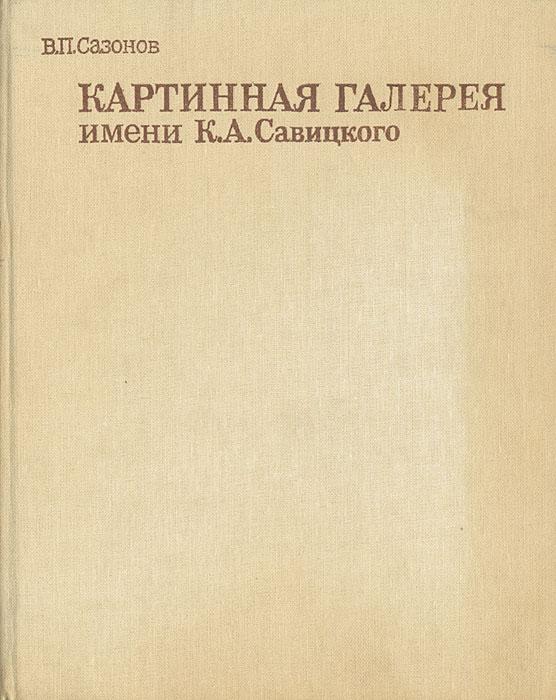 Картинная галерея им. К. А. Савицкого