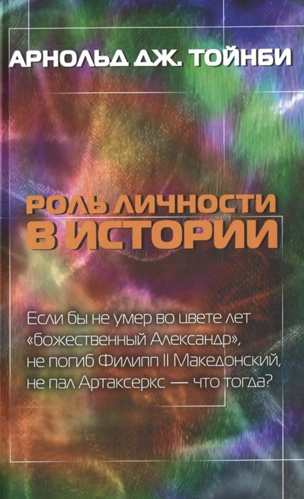 Роль личности в истории ( 978-5-271-41624-8, 978-985-18-1259-8 )