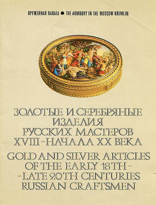 Золотые и серебряные изделия русских мастеров XVIII - начала XX века / Gola and Silver Articles of the Early 18th-Late 20th Centuries Russian Craftsmen