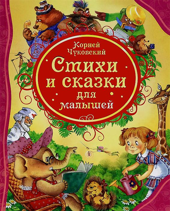 Стихи и сказки для малышей12296407В серию вошли самые известные произведения из сокровищницы детской классики. Созданные великими писателями или народной фантазией, они переносят маленьких читателей в волшебный мир, где живут принцы и принцессы, гномы и великаны, феи и колдуньи, разговаривают звери, в мир, где всегда побеждает добро, а зло бывает наказано!