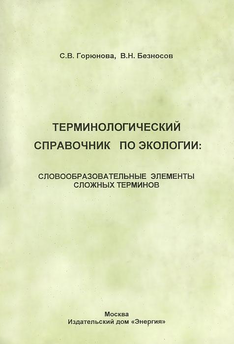 Терминологический справочник по экологии. Словообразовательные элементы сложных терминов