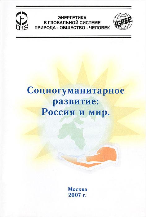 Социогуманитарное развитие. Россия и мир