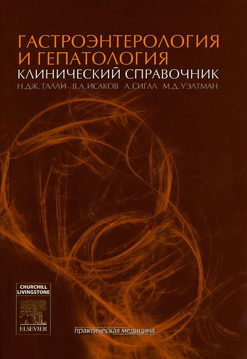 Гастроэнтерология и гепатология. Клинический справочник