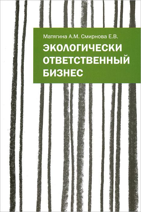 Экологически ответственный бизнес