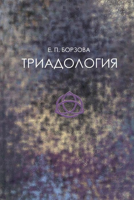 Триадология