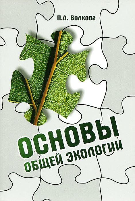 Основы общей экологии