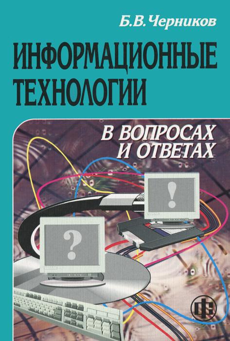 Информационные технологии в вопросах и ответах