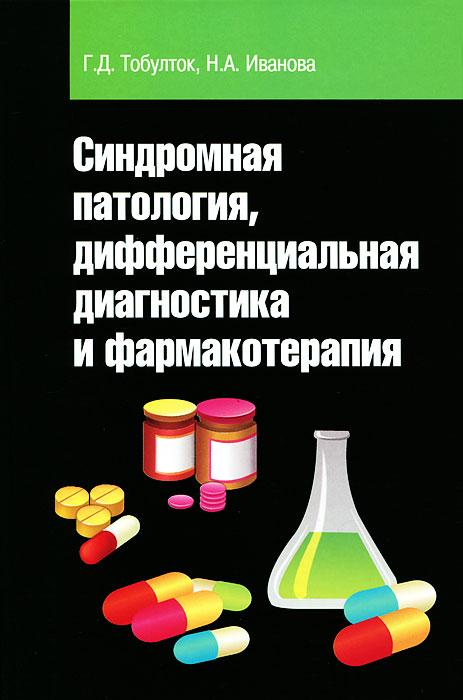 Синдромная патология, дифференциальная диагностика и фармакотерапия