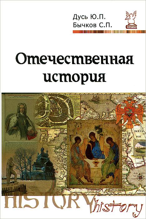 Отечественная история. Курс лекций
