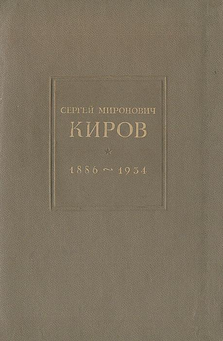 Сергей Миронович Киров. 1886-1934