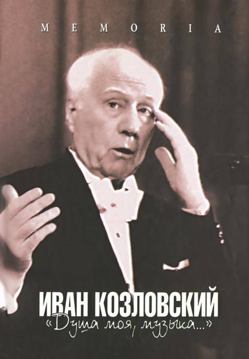 Душа моя, музыка. Книга воспоминаний об И. С. Козловском