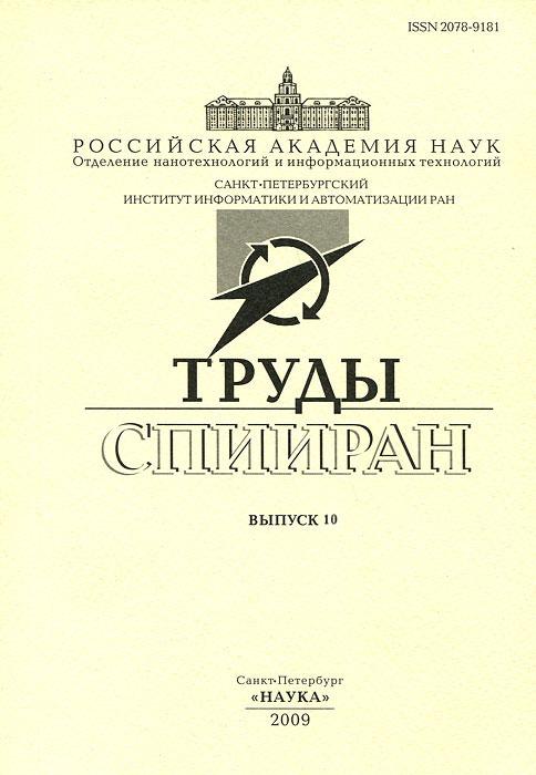 Труды СПИИИРАН. Выпуск 10
