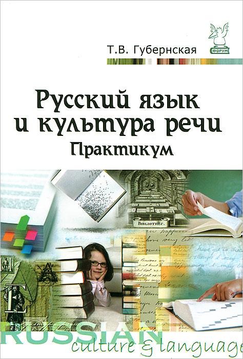 Русский язык и культура речи. Практикум