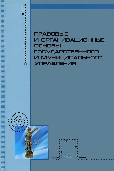 Правовые и организационные основы государственного и муниципального управления