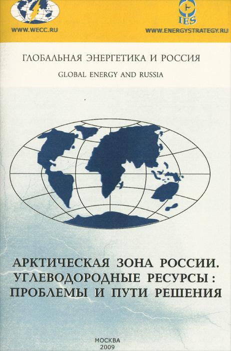 Арктическая зона России. Углеводородные ресурсы. Проблемы и пути решения
