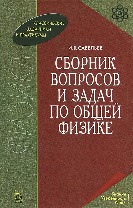 Сборник вопросов и задач по общей физике