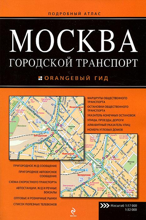 Москва. Городской транспорт. Подробный атлас.