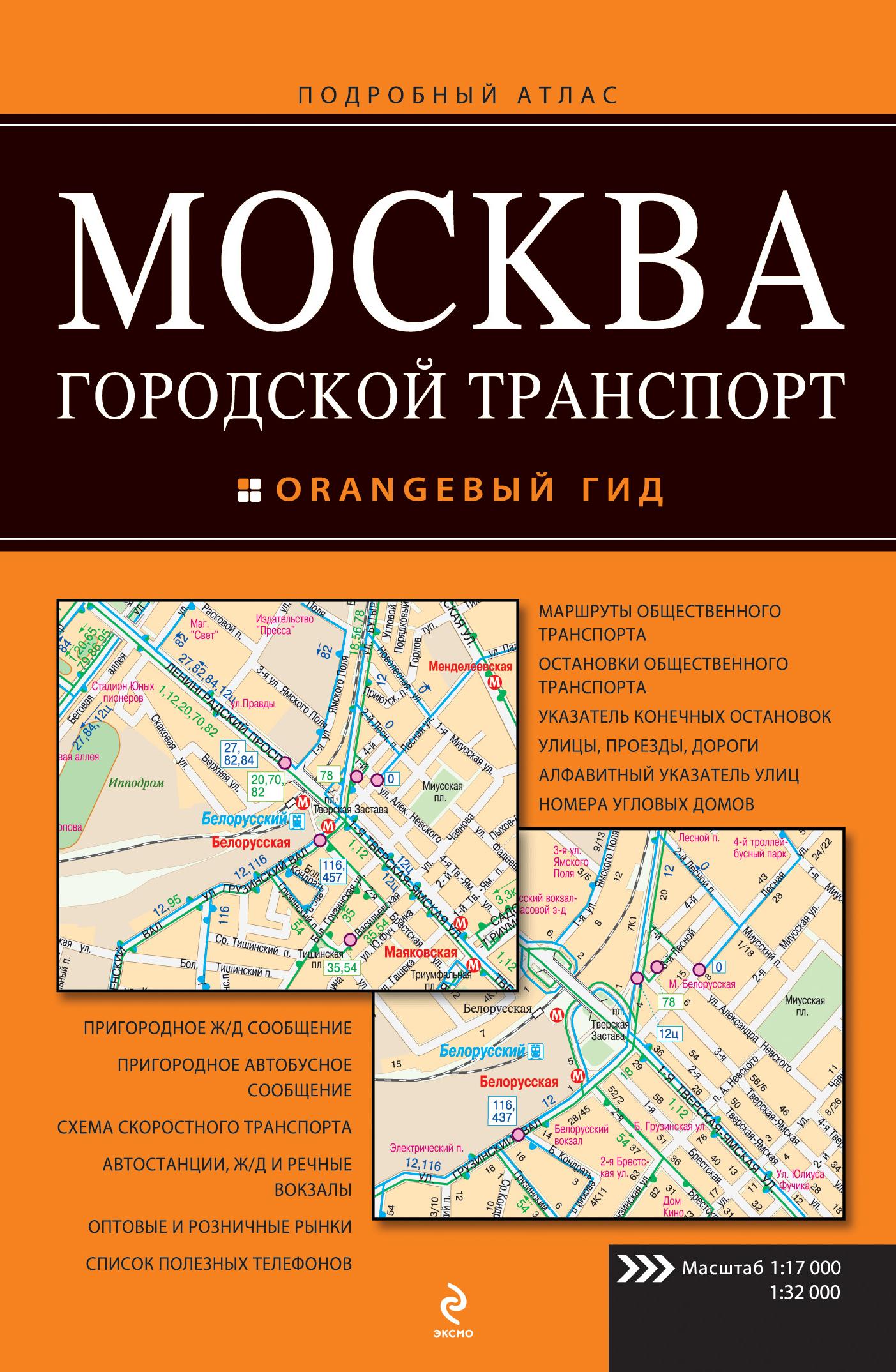 Москва. Городской транспорт. Подробный атлас