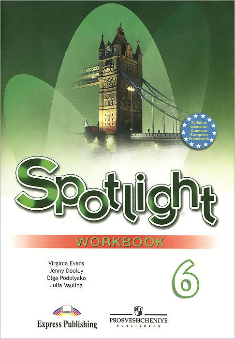 Spotlight 6: Workbook / Английский язык. 6 класс. Рабочая тетрадь