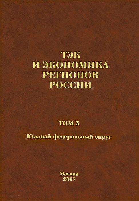 ТЭК и экономика регионов России. В 7 томах. Том 3. Южный федеральный округ