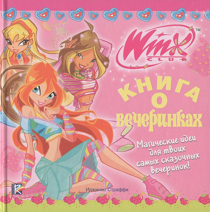 Winx Club. Книга о вечеринках. Инжинио Страффи