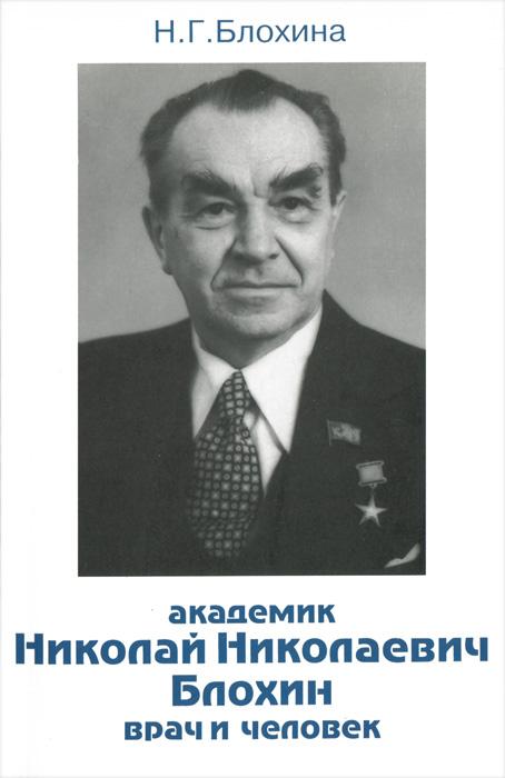 Академик Николай Николаевич Блохин. Врач и человек