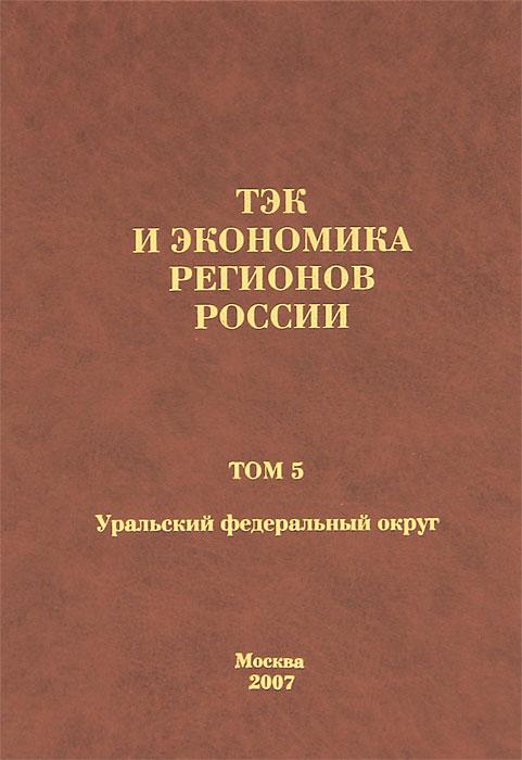 ТЭК и экономика регионов России. Том 5. Уральский федеральный округ