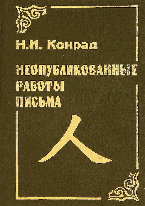 Н. И. Конрад. Неопубликованные работы. Письма