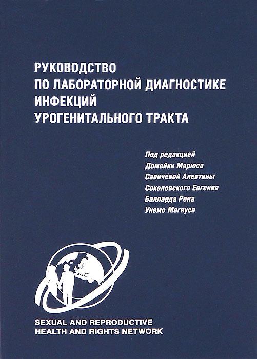 Руководство по лабораторной диагностике инфекций урогенитального тракта ( 978-5-94869-143-5 )