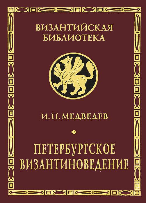 Петербургское византиноведение