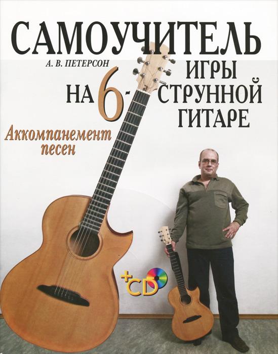 Самоучитель игры на шестиструнной гитаре. Аккомпанемент песен (+ CD-ROM)