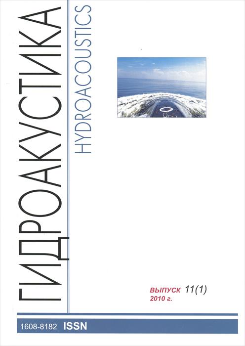Научно-технический сборник. Гидроакустика / Hydroacoustics. Выпуск 11 (1), 2010 г