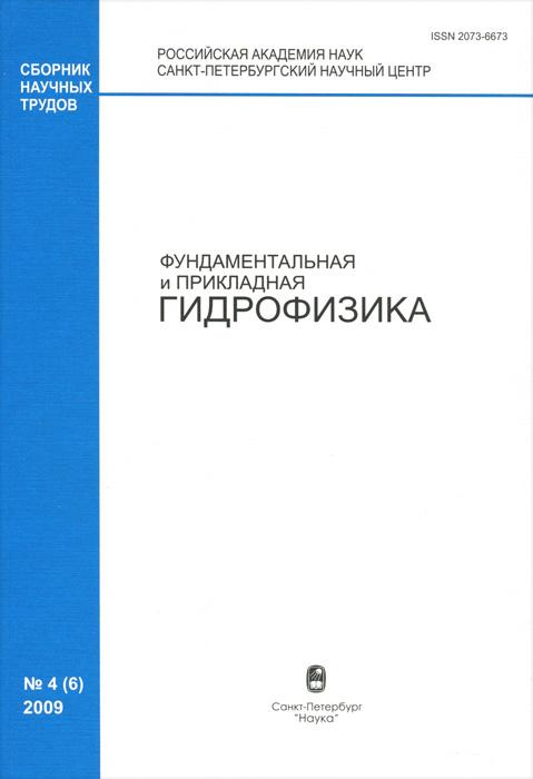Фундаментальная и прикладная гидрофизика, №4(6), 2009 ( 978-5-02025-501-2 )