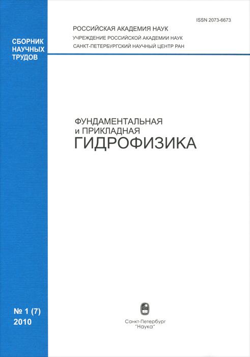 Фундаментальная и прикладная гидрофизика, №1(7), 2010 ( 978-5-02025-504-3 )