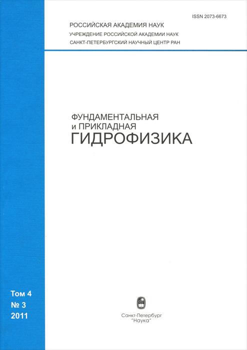 Фундаментальная и прикладная гидрофизика, №4(3), 2011 ( 978-5-02038-169-8 )