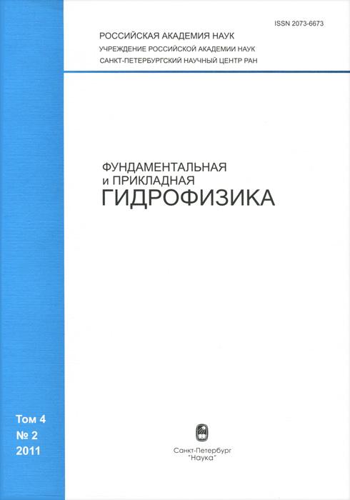 Фундаментальная и прикладная гидрофизика, №4(2), 2011 ( 978-5-02038-164-3 )