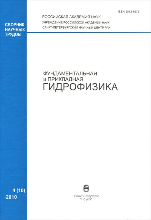 Фундаментальная и прикладная гидрофизика, №4(10), 2010 ( 978-5-02025-475-6 )