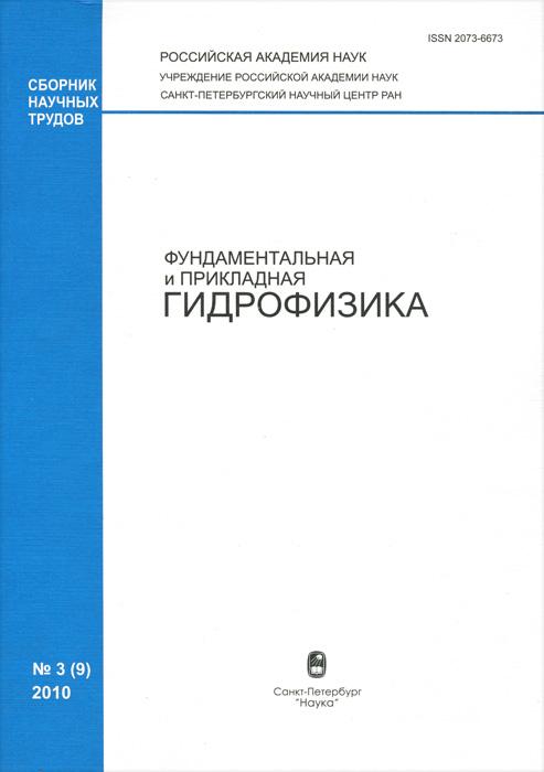 Фундаментальная и прикладная гидрофизика, №3(9), 2010 ( 978-5-02025-523-4 )
